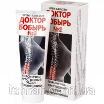 Доктор Бобырь® № 2 крем-бальзам для тела (пояснично-крестцовый отдел позвоночника), 75 мл