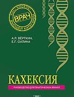 Вёрткин Аркадий Львович Кахексия. Руководство для практических врачей