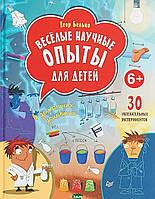 Белько Е.А. Весёлые научные опыты для детей. 30 увлекательных экспериментов в домашних условиях