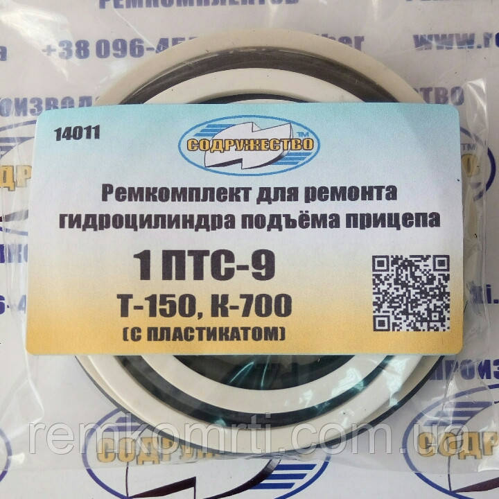 Ремкомплект гидроцилиндра подъёма прицепа 1ПТС-9 Т-150, К-700