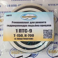 Ремкомплект гидроцилиндра подъёма прицепа 1ПТС-9 трактор Т-150 / К-700