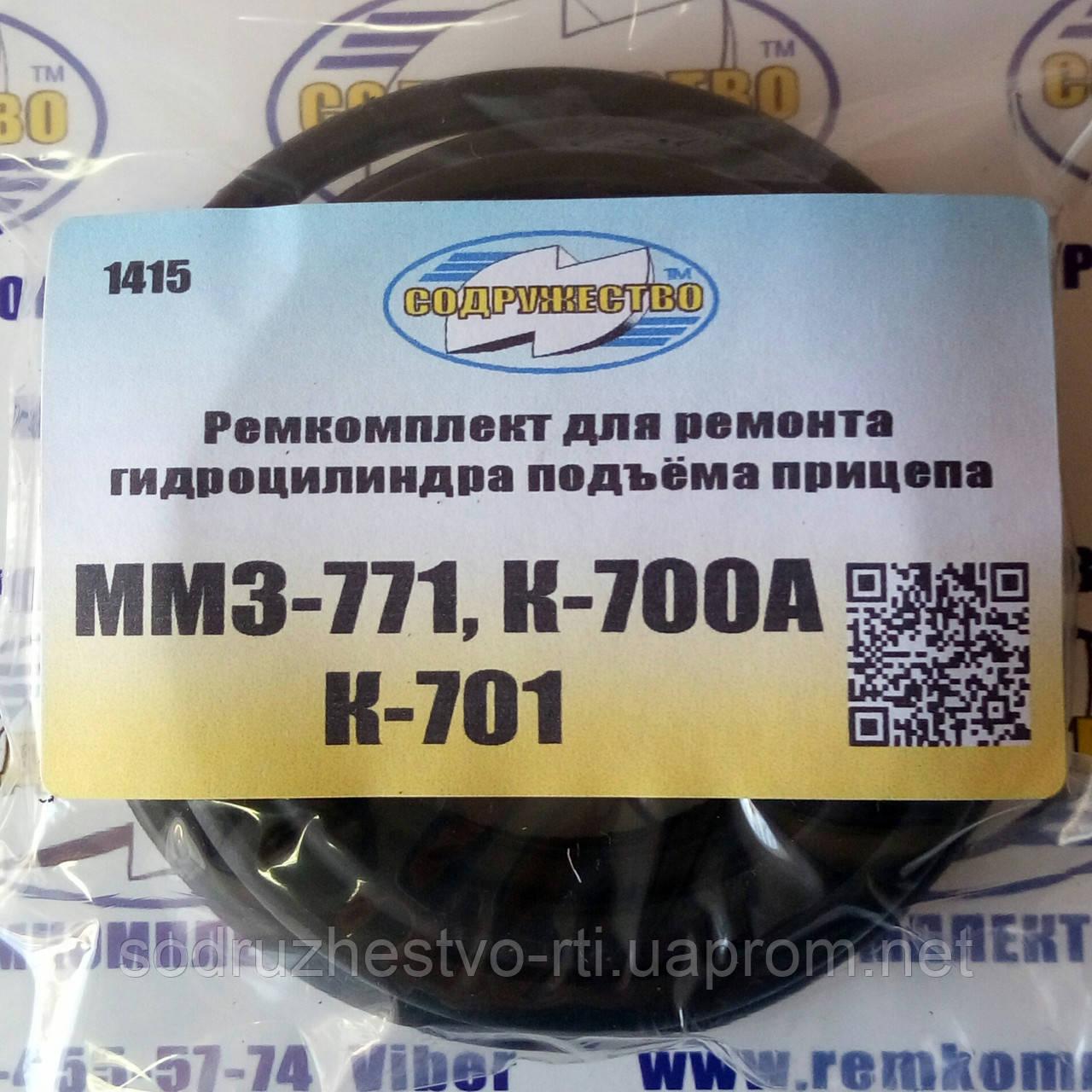Ремкомплект гидроцилиндра подъёма прицепа ММЗ-771 трактор К-700А / К-701