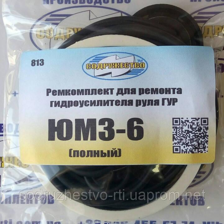 Ремкомплект гидроусилитель руля ГУР ЮМЗ-6 полный