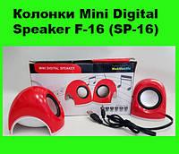 Колонки Mini Digital Speaker F-16 (SP-16)!Опт