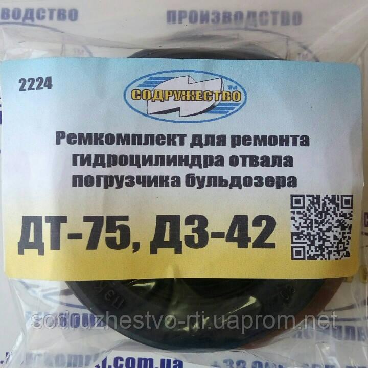 Ремкомплект гидроцилиндра отвала (ГЦ 80*55) трактор  ДТ-75 / ДЗ-42 погрузчик бульдозер (1-цилиндровый)
