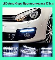 LED Авто Фара Противотуманка 173см!Акция
