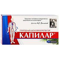 Капилар®  № 100 табл. х 0,25 г