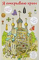 Селюминов В.В. Я открываю храм. Познавательная книга для детей и их родителей