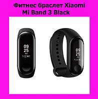 Фитнес браслет Xiaomi Mi Band 3 Black!ОПТ