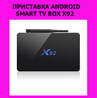 ПРИСТАВКА ANDROID SMART TV BOX X92!АКЦИЯ
