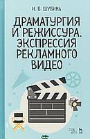 Шубина И.Б. Драматургия и режиссура. Экспрессия рекламного видео