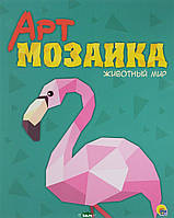 Арт-мозаика. Животный мир