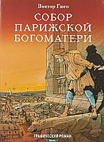 Гюго Виктор Собор Парижской Богоматери. Графический роман