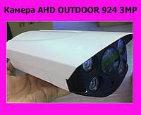 Камера AHD OUTDOOR 924 3MP!Купи сейчас