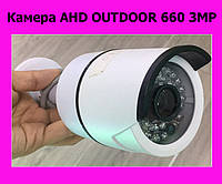 Камера AHD OUTDOOR 660 3MP!Купить сейчас