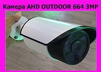 Камера AHD OUTDOOR 664 3MP!Купи сейчас