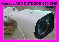 Камера AHD OUTDOOR 660 3MP!Купи сейчас