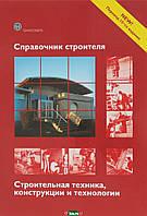 Фрей Х. Справочник строителя. Строительная техника, конструкции и технологии