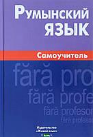 Куцулаб Виорика Румынский язык. Самоучитель