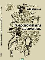 Оленьков В.Д. Градостроительная безопасность