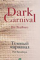 Брэдбери Рэй Темный карнавал