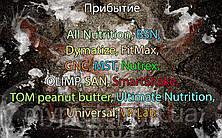 Поступление: All Nutrition, BSN, Dymatize, FitMax, GNC, MST, Nutrex, OLIMP, SAN, SmartShake, TOM peanut butter, Ultimate Nutrition, Universal, VP Lab.