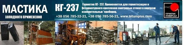 Мастика КГ-237