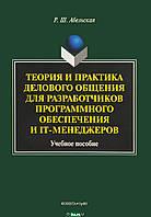 Абельская Раиса Шолемовна Теория и практика делового общения для разработчиков программного обеспечения и IT-менеджеров