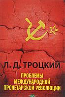 Троцкий Лев Давидович Проблемы международной пролетарской революции. Основные вопросы пролетарской революции
