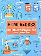 Хрусталев Александр Адонисович, Кириченко А. В. HTML5 + CSS3. Основы современного WEB-дизайна