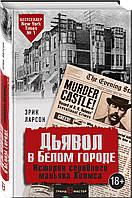 Ларсон Эрик Дьявол в Белом городе. История серийного маньяка Холмса