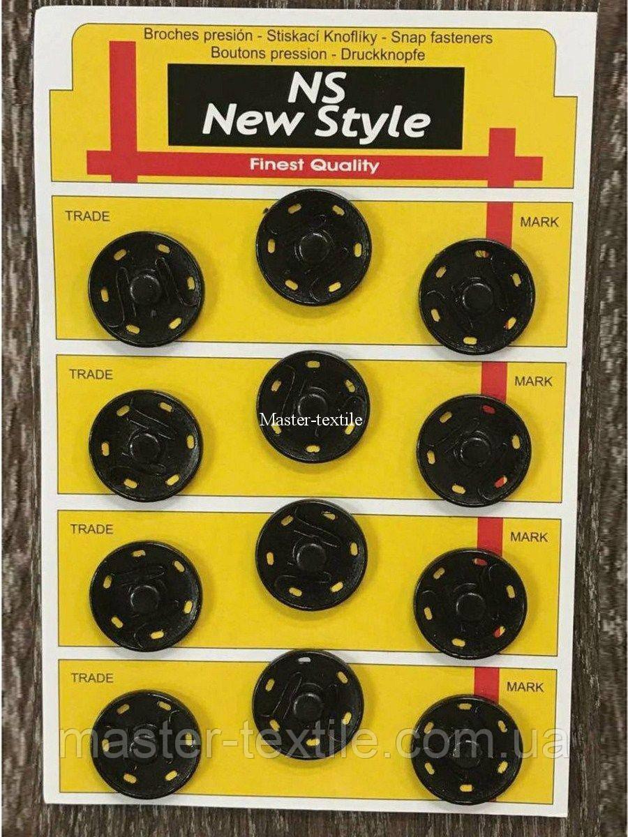 Кнопки пришивные черные (12 шт.) , диаметр 24 мм