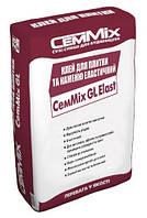 """Клей для плитки эластичный для облицовки плиткой с природного и исскуственного камня CeмMix """"GL Elast"""""""