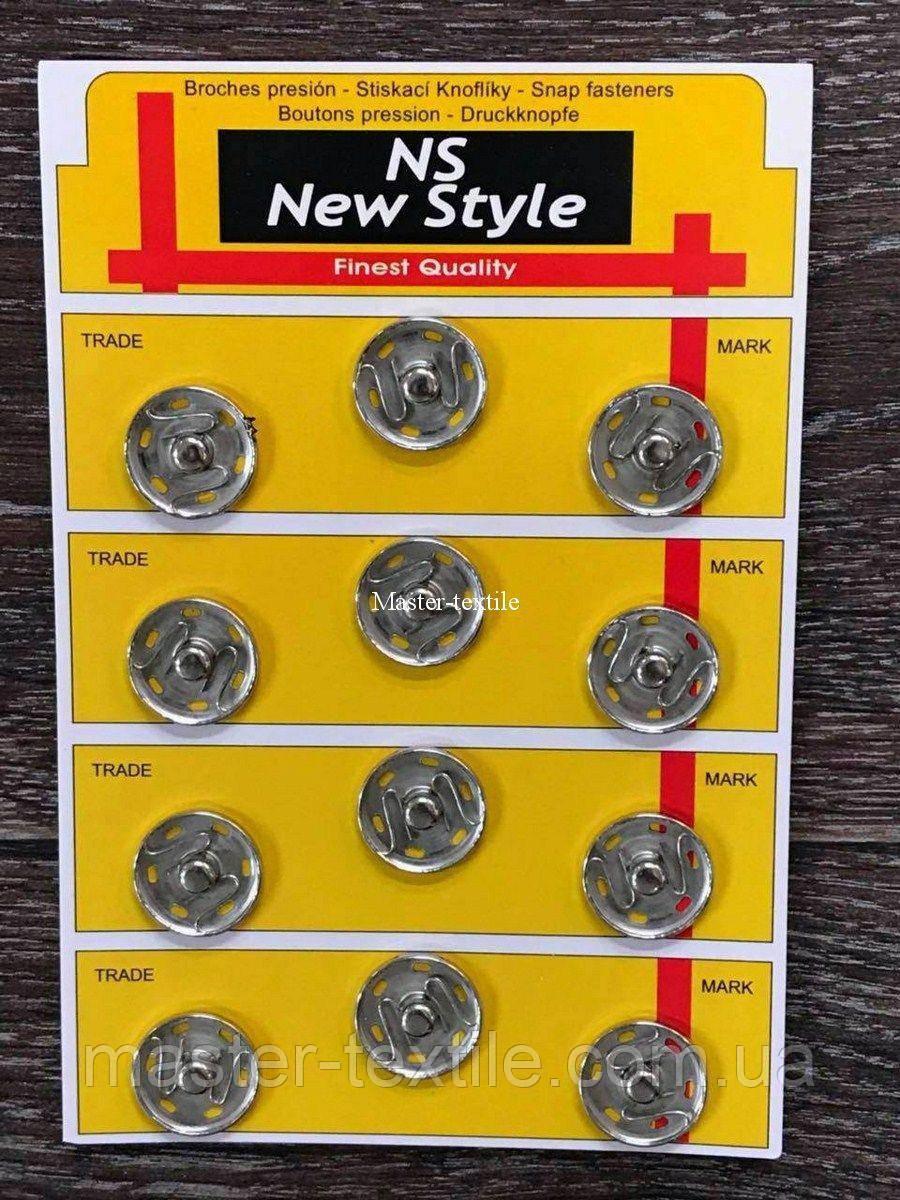 Кнопки пришивные никель (12 шт.) , диаметр 21 мм