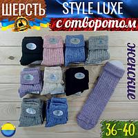 """Зимние носки женские с отворотом высокие шерсть """"Style Luxe"""" 994 Украина 36-40р.  НЖЗ-01602"""