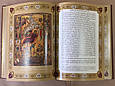 «Новый Завет» в двух книгах на украинском языке, фото 6