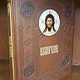 «Новий Завіт» у двох книгах українською мовою, фото 4