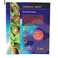 Инсектицид Оперкот Акро, 2 г, Химагромаркетинг