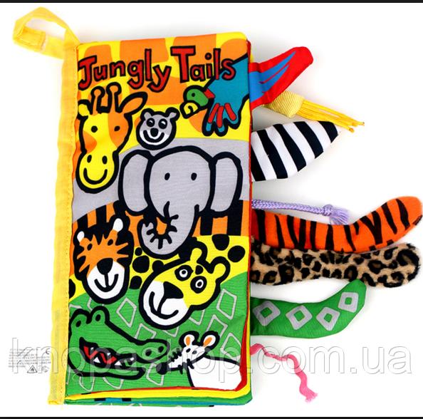 Хвости тварин Джунглів.. М'які книги із серії хвости. Jollybaby. Jungly Tails