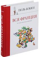Книги про кулінарію і напоях