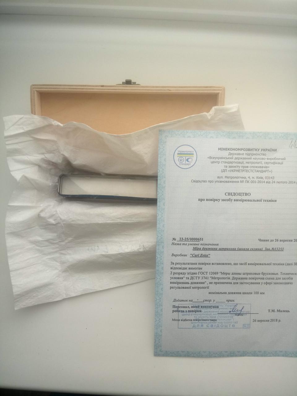 Мера длины штриховая брусковая тип II Б 100мм,Carl Zeiss,с поверкой(возможна калибровка)УкрЦСМ,  разряд 2,