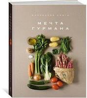 Книги про кулінарії