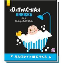 Книги для младенцев (0+)
