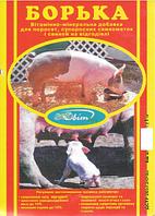 Премикс Борька (для свиней) 500 гр