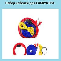 Набор кабелей для САБВУФЕРА!Опт