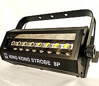 Профессиональный стробоскоп светодиодный 200w LED KINKONG STROB 8P. Dzyga