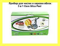 Прибор для чистки и нарезки яблок 3 в 1 Core Slice Peel!Акция