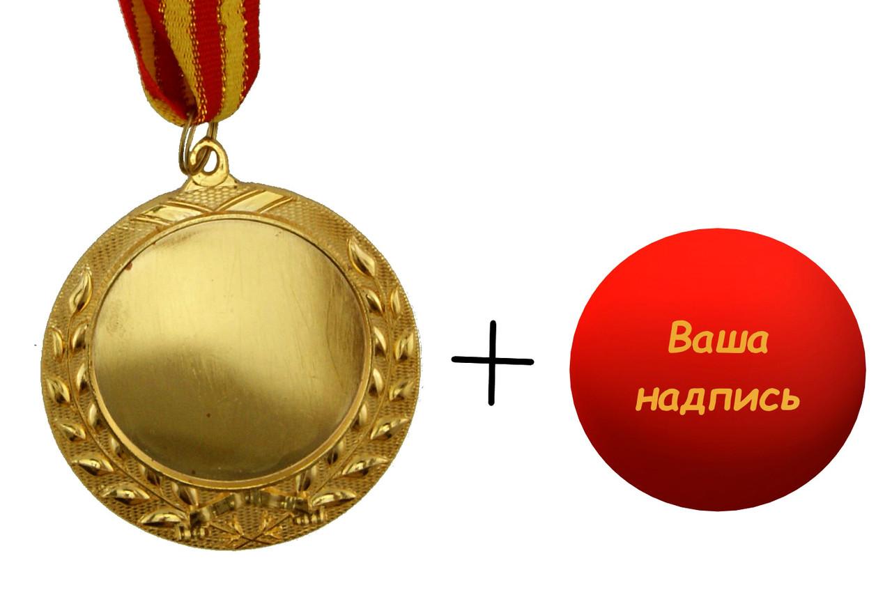 Медаль подарочная + Печать индивидуальной надписи