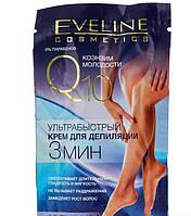 """Крем для депиляции """"Ультрабыстрый"""" Eveline Cosmetics Q10 75ml (1 саше)"""
