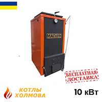 """Котел Холмова """"Магнум"""" 10 кВт"""